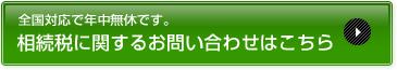 相続税に関するお問い合わせはこちら 税理士 相続 名古屋市東区