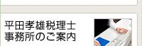 平田孝雄税理士事務所のご案内 税理士 相続 名古屋市東区