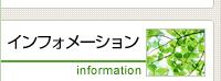 インフォメーション 税理士 相続 名古屋市東区